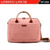 노트북파우치 / 노트북 가방 : MF1866