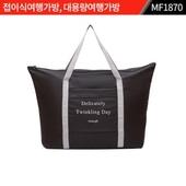 접이식여행가방, 대용량여행가방 : MF1870