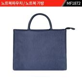 노트북파우치 / 노트북 가방 : MF1872