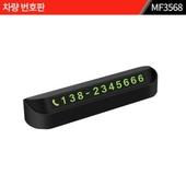 차량 번호판 : MF3568