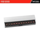 차량 번호판 : MF3581