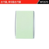 손거울, 휴대용손거울 : MF3570