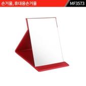 손거울, 휴대용손거울 : MF3573