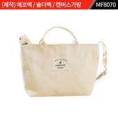 (제작) 에코백 / 숄더백 / 캔버스가방 : MF8078
