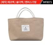 (제작) 에코백 / 숄더백 / 캔버스가방 : MF8071