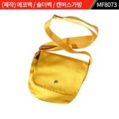 (제작) 에코백 / 숄더백 / 캔버스가방 : MF8073