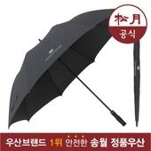 송월우산 카운테스마라 장우산 폰지80 우산 s