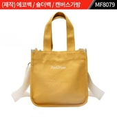 (제작) 에코백 / 숄더백 / 캔버스가방 : MF8079