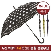 송월우산 스윗하트 장우산 도트 우산 s