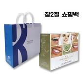[쇼핑백]쇼핑백, 맞춤쇼핑백 종이쇼핑백, 장2절 쇼핑백