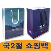 [쇼핑백]쇼핑백, 맞춤쇼핑백 종이쇼핑백, 국2절 쇼핑백