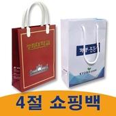 쇼핑백 쇼핑백 맞춤쇼핑백 종이가방 4절 쇼핑백