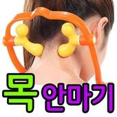 (더블)목마사지기 안마-디