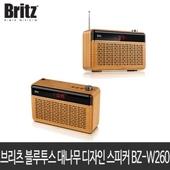 브리츠 블루투스 대나무 재질 스피커 BZ-W260