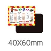 전체자석 스티커(40X60)