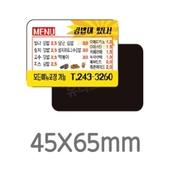 전체자석 스티커(45X65)
