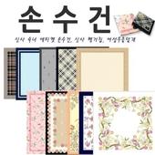 쁘띠손수건 헹거칩 무릎덮개 신사 숙녀용 케이포포장