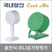 [국내생산]차량용/탁상용공기청정기COOL AIR-2000
