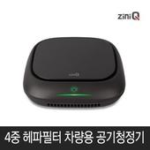 유니콘 차량용 공기청정기 ZQ-AIR500