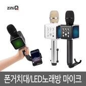 유니콘 KTV-Q7 블루투스 노래방마이크 휴대폰거치대