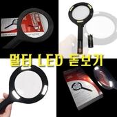 멀티LED돋보기/돋보기/LED돋보기/휴대용돋보기/손잡이돋보기