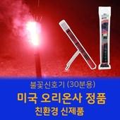 미국 오리온사 정품 불꽃신호기(30분용)