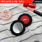 (제작) 실리콘 손거울 : MF6025