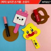 (제작) 실리콘 손거울 : MF6017