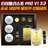 타이틀리스트 pro v1 3구 볼마커 순금 네임택 선물세트