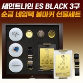 세인트나인 ES black 3구 볼마커 순금 네임택 선물세트