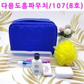 다용도홈파우치-107/(8호)/여행용세트/칫솔치약/생활용품