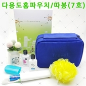 다용도홈파우치-따봉/(7호)/여행용세트/칫솔치약/생활용품