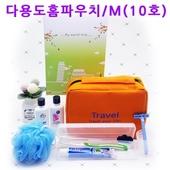 다용도홈파우치-M/(10호)/여행용세트/칫솔치약/생활용품