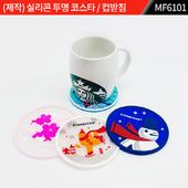(제작) 실리콘 투명 컵받침 코스타