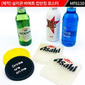 (제작) 실리콘 바매트 컵받침 코스타 : MF6110