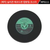 (제작) 실리콘 레코드판 컵받침 코스타 : MF6111