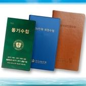 회원수첩, 양장수첩, 업무수첩, 동문수첩, 플래너