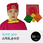 국산 면30수 아메바 스카프,손수건(60)