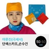 국산 아문진 단색 스카프(50)