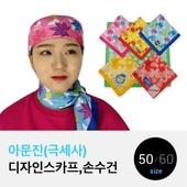 국산 아문진 디자인 스카프(50)