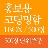 일반코팅명함[500매]