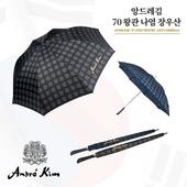 앙드레김 왕관나염 골프장우산