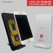 [스위스몽크로스] 무선 고속충전기+스마트폰 9V
