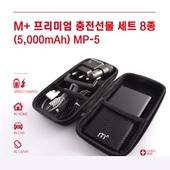 프리미엄 M+충전선물세트/보조배터리8종세트/보조배터리세트
