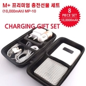 MP-10프리미엄 충전선물세트8종/M+ 보조배터리세트/보조배터리