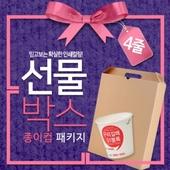 주문인쇄 종이컵+케이스 세트(4줄)
