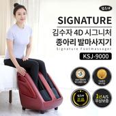 김수자9000_4D 시그니처 종아리발마사지기
