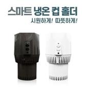 스마트 컵 홀더/자동차/차량용 냉온컵 홀더