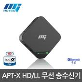 엠지텍 블루투스 송수신기 사운드업X10 / APT-X HD,LL / 블루투스5.0 / 멀티연결 / 무선연결