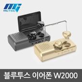 [MB-W2000]블루투스 이어폰/양쪽통화/V-안테나/충전케이스 스피커기능